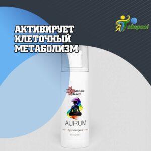 Активирует клеточный метаболизм