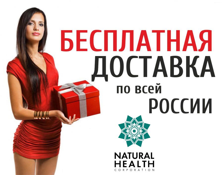Бесплатная доставка продукции компании Натуральное здоровье