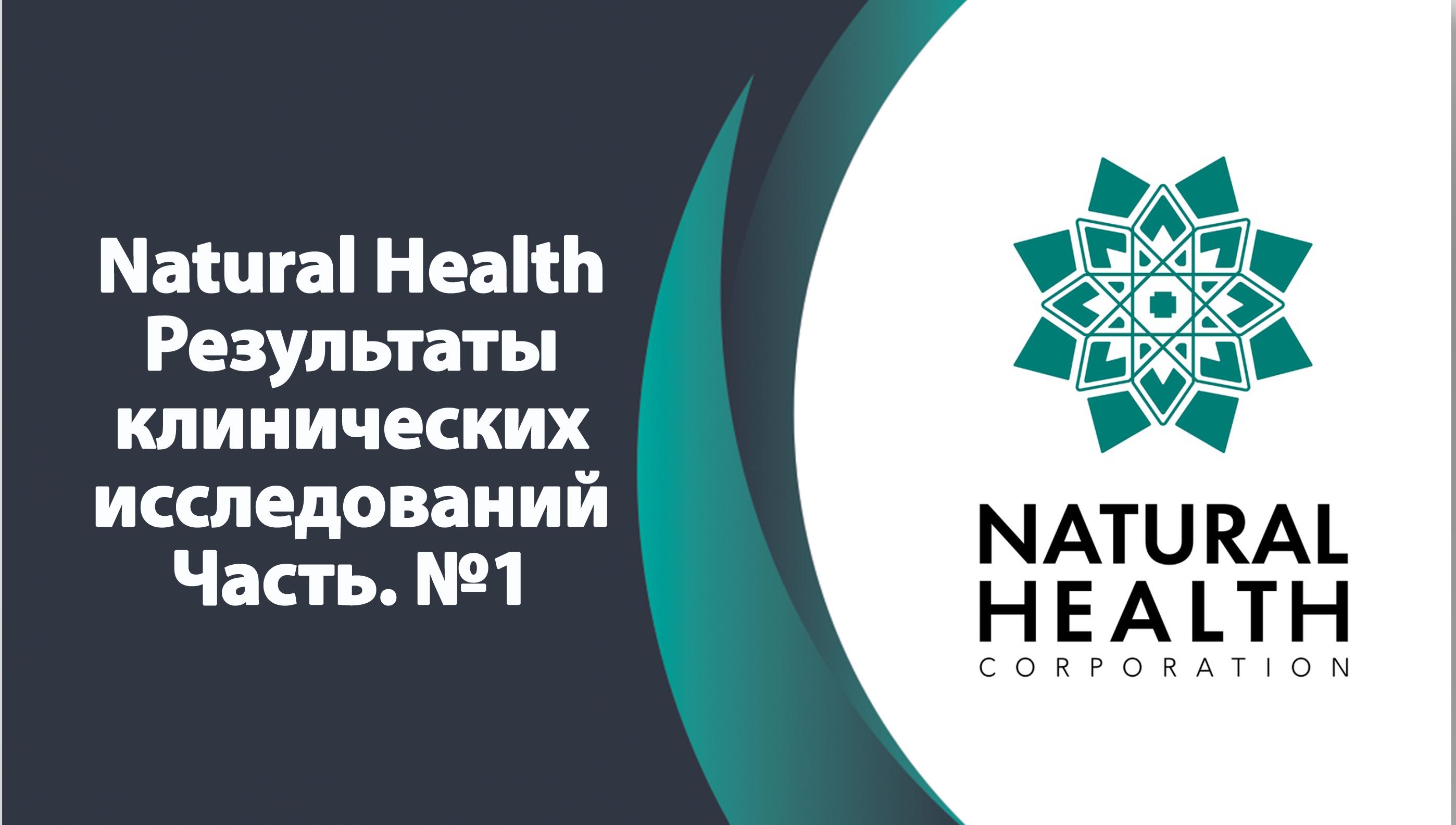 Natural Health | Результаты клинических исследований | 1 Часть.