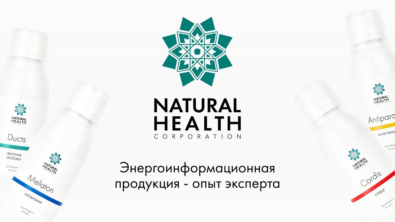 Энергоинформационная «терапия» Илья Фридман Натуральное здоровье Natural Health
